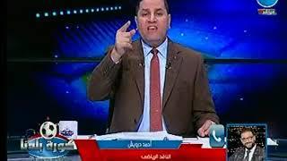 الناقد الرياضي احمد درويش يكشف صعوبة مباريات الأهلي القادمة بعد إعلان مشاركته في بطولة السوبر