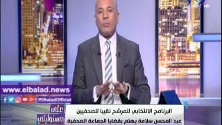 أحمد موسى: برنامج عبد المحسن سلامة يهتم بقضايا الجماعة الصحفية ..فيديو