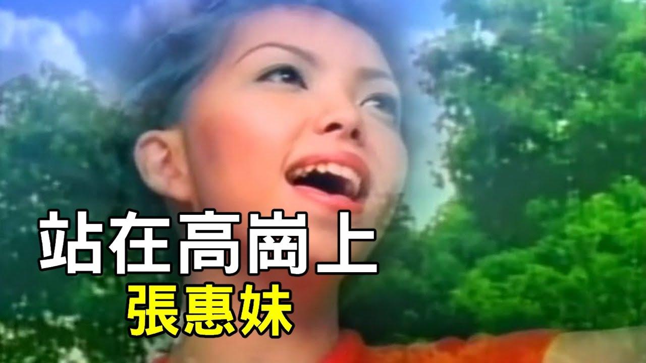 站在高崗上 - MV - 張惠妹 HD - YouTube