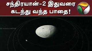 சந்திரயான்-2 இதுவரை கடந்து வந்த பாதை!   Chandrayaan2   ISRO