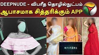DEEPNUDE – விபரீத தொழில்நுட்பம்… ஆபாசமாக சித்தரிக்கும் APP | 18-04-2020 | Cyber Thirai