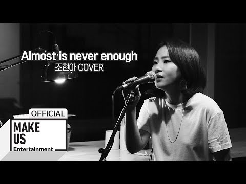 조현아 (Jo HyunAh) - Almost is never enough (Ariana Grande)
