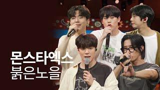 [몬스타엑스] 빅뱅 - 붉은노을 (cover by 몬스타엑스)