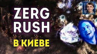 ZERG RUSH 2019: BLY - NEEB на StarCraft II WCS Spring в Киеве