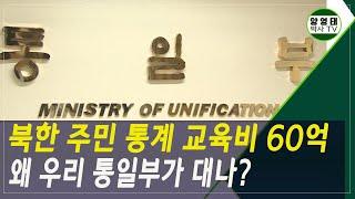 북한 주민 통계 교육비 60억 왜 우리 통일부가 대나?