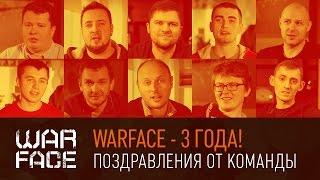 Warface — 3 года! Поздравления от команды