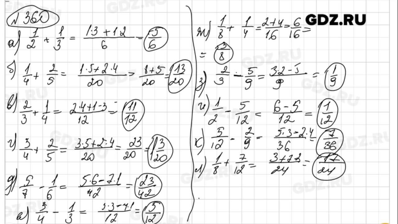 6 номер 360 виленкин математике гдз по класс