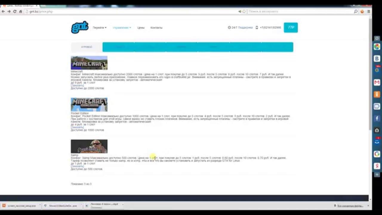 Хостинг samp серверов дешево как сделать самой дизайн для сайта