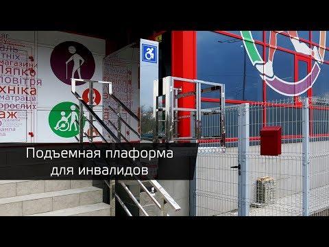 видео: Подъемник для инвалидов в магазине