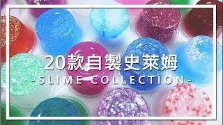 【史萊姆】#23 一次20款自製史萊姆大集合  漸層史萊姆 | 透明史萊姆 | 奶油史萊姆 | スライム | 슬라임 | Slime collection | 恩恩老師上課囉