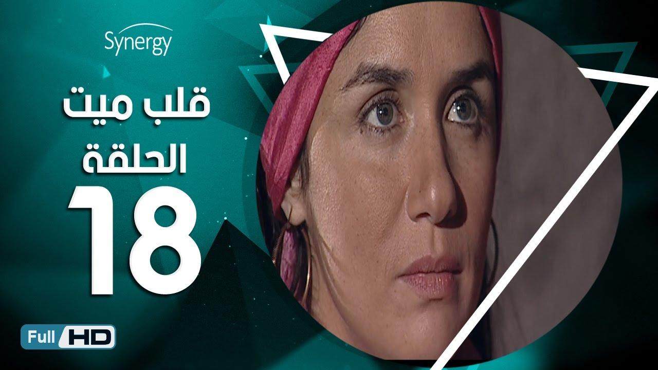 مسلسل قلب ميت  - الحلقة 18 ( الثامنة عشر ) - بطِولة شريف منير و غادة عادل