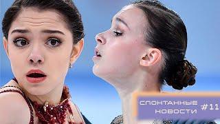 В семье Щербаковой случилось несчастье А Медведева скучает по фигуристу Спонтанные новости 11