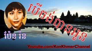 khmer oldie song pen ron ប ន រ ន ប ចង ប នអ ន ber jong ban oun