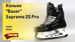 Обзор коньков Bauer Supreme 2S Pro