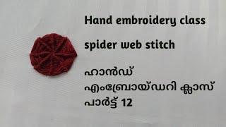 spider web stitch hand embroidery class part 12 💞💞ഹാൻഡ് എംബ്രോയ്ഡറി പഠിക്കാം എളുപ്പത്തിൽ പാർട്ട് 12