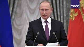 Путин вручил в Кремле госнаграды и дипломы о присвоении почетных званий