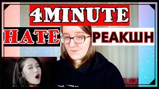 РЕАКЦИЯ4MINUTE(포미닛) - 싫어(Hate) MV