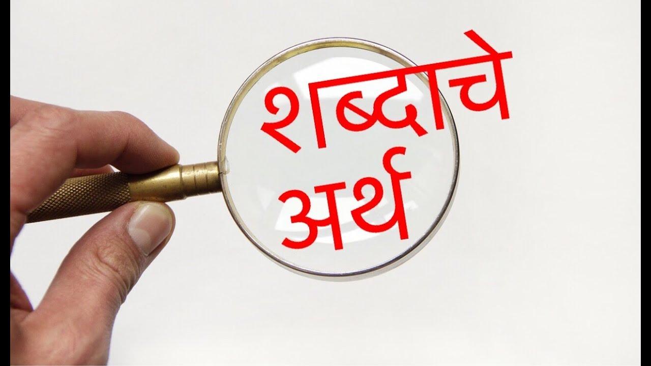 giardiasis însemnând în marathi