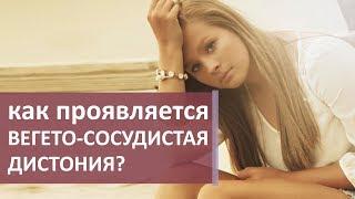 видео В чем причина плохого самочувствия