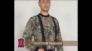 Костюм Рыбака(, 2010-08-03T09:05:44.000Z)