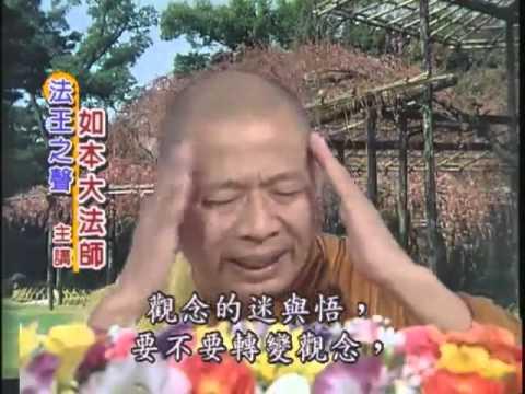如本法師-三世因果經06 - YouTube