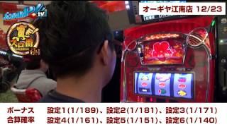 真・スロ番〜極み〜 vol.16