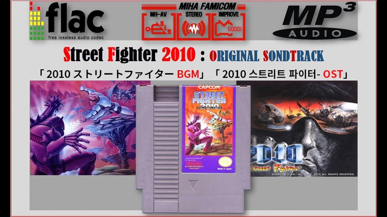 Street Fighter 2010 Ost 2010 ストリートファイター Bgm 스트리트