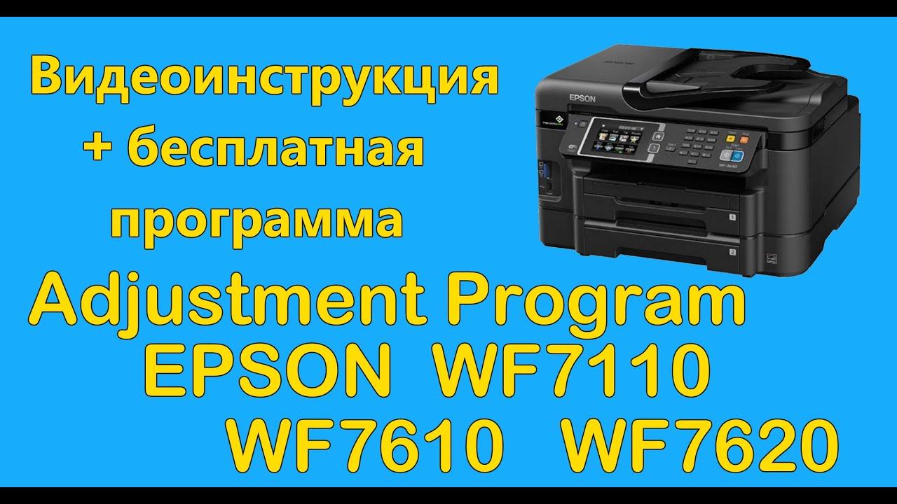Adjustment Program Epson WF7110, WF7610, WF7620 скачать