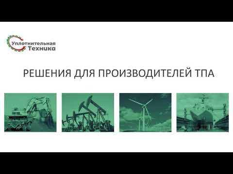 Презентация для производителей трубопроводной запорно-регулирующей арматуры