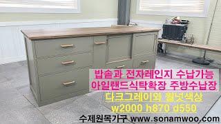수제원목가구 주방수납장 아일랜드식탁 확장 /wood k…