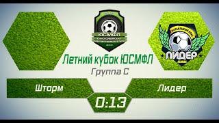 Летний кубок ЮСМФЛ 5х5 сезона 2021 г Шторм Лидер 0 13 Обзор голов