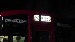 【警笛有/ラストラン】キハ200形+キハ220形 諫早発車