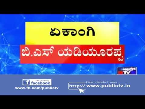 BSY Sits Alone After Accepting Mistake..! Blames CM HDK For Manipulation