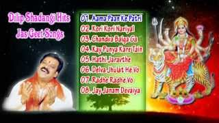 Dilip Shadangi Hits - Jukebox - Super Hit Chhattisgarhi Jas Sewa Geet Songs