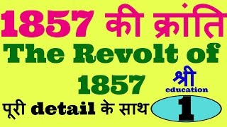 1857 ki kranti in hindi part-1 ||  modern  history in Hindi for ias pcs ssc | general awareness