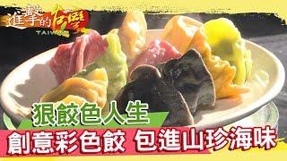 創意彩色水餃 包進山珍海味《進擊的台灣》第198集