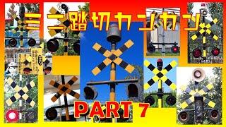ミニ踏切カンカン特集PART7