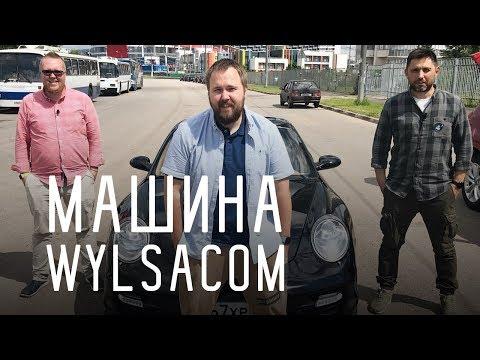 WYLSACOM и его PORSCHE 911 TURBO 997 Большой тест драйв. Collaba