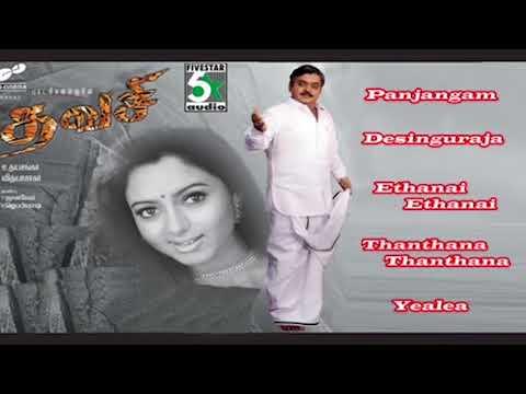 Thavasi Full Movie Audio Jukbox | Vijayakanth | Soundarya