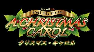 2014年冬、豪華キャストで贈る、最高のクリスマスプレゼント!!