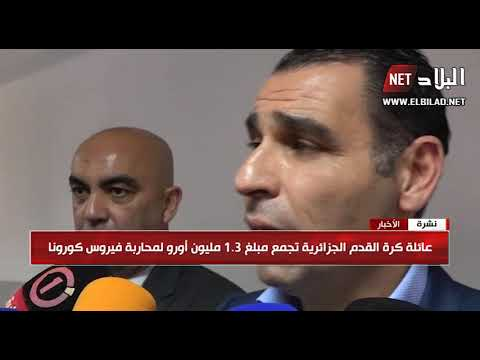 Photo of عائلة كرة القدم الجزائرية تجمع مبلغ 1.3 مليون أورو لمحاربة فيروس كورونا – الرياضة