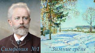 Tchaikovsky Symphony No 1 Winter Daydreams ILLUSTRATED