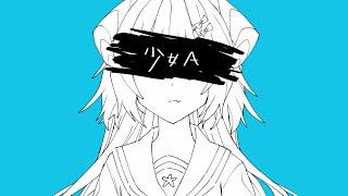 【歌ってみた】 少女A/椎名もた - 花咲アヤメ