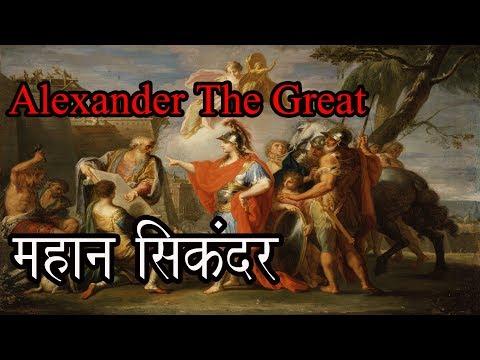 Alexander's Truth