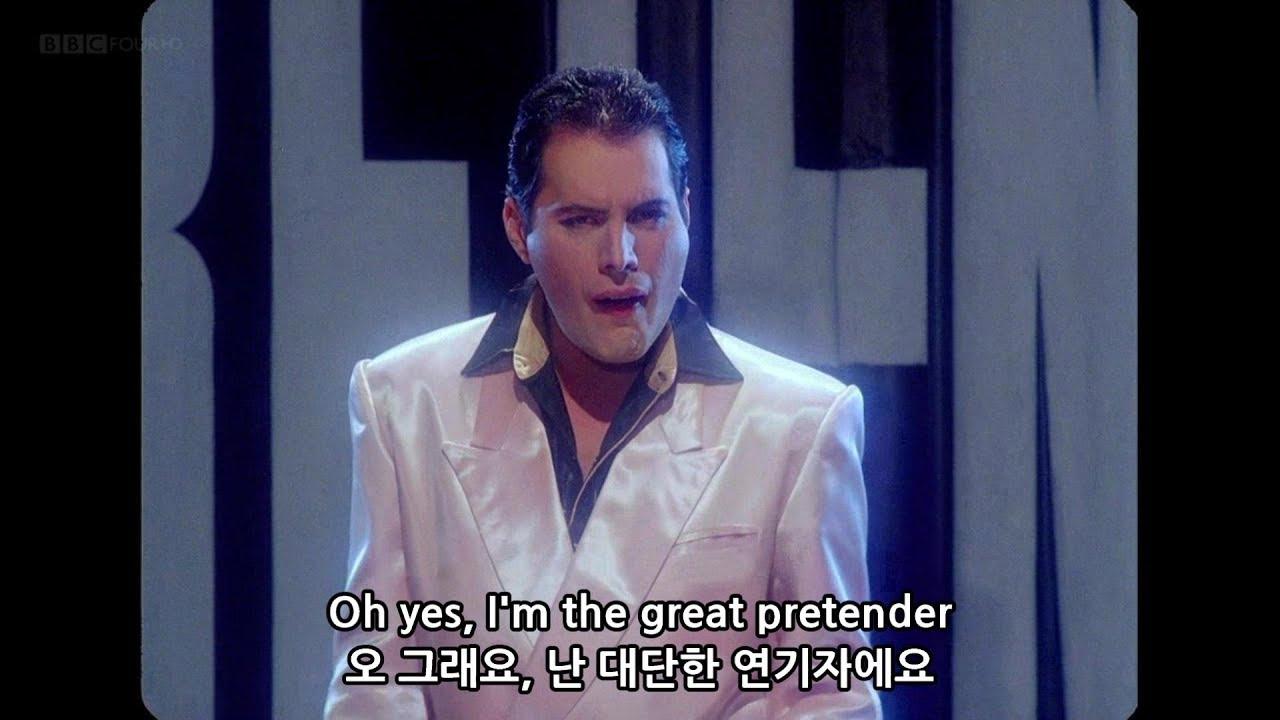 Freddie Mercury - The Great Pretender 한글 가사 자막 번역 해석