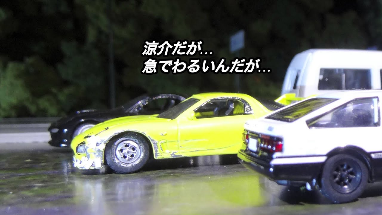 早回し Initial D 土坂峠_01 イニD聖地巡禮 13-1/2 前編 - YouTube