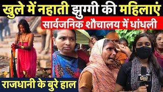 दिल्ली की रघुबीर नगर की झुग्गी में खुले में शौच और नहाने को मजबूर महिलाएं, बेबस ग़रीब लोगो का दर्द