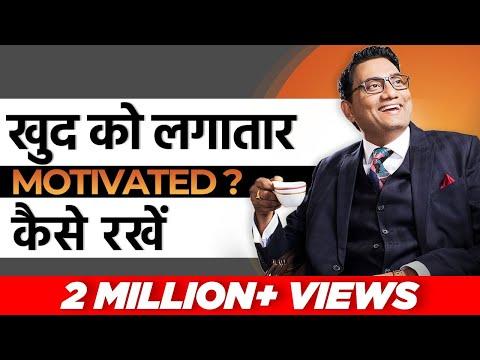 """खुद को लगातार Motivated कैसे रखें।"" | Ujjwal Patni Official | Top Inspirational Video"