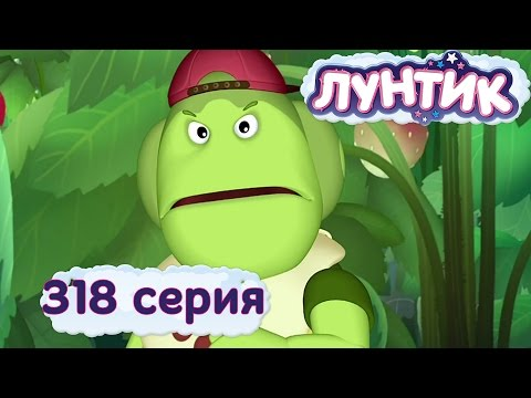Лунтик и его друзья - 318 серия. Ссора