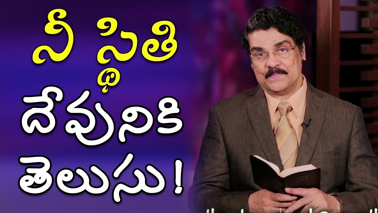 Manna Manaku  | నీ స్థితి దేవునికి తెలుసు! | Jesus Knows You | Dr Jayapaul